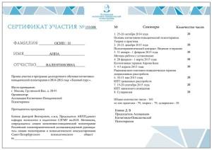сертификат Базовый пример ltl